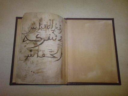 كتاب مخطوط قديم