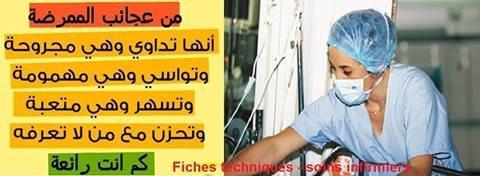 je suis infirmiere auxiliaire :/ ana mamarida mosa3ida