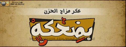 ابحث عن شاب مغربي ملتزم يخاف الله