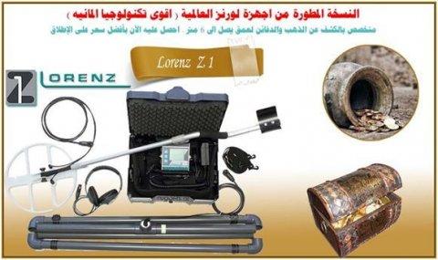 لورنز زد1 أحدث موديل من أجهزة كشف الذهب|مملكة الأكتشاف