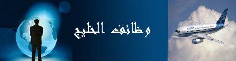 عقود عمل لدول الخليج العربي ـ رجال ـ نساء ـ