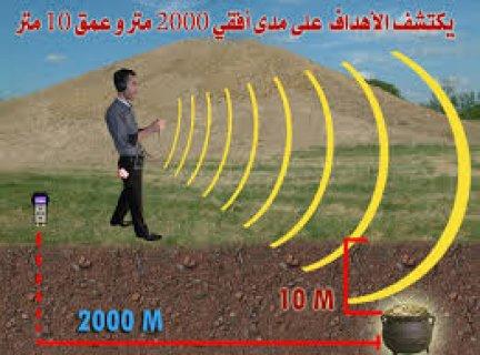 جهاز لكشف الدهب عن بعد 2000 متر