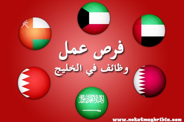 عقود عمل لدول الخليج العربي رجال و نساء