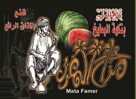 مزاج المغربى
