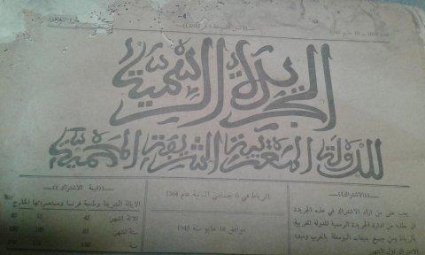 مخطوطة قديمة 1945من الجريدة الرسمية للمملكة المغربية