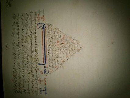مخطوط قديم وكتابة واضحة بعنوان الجامع