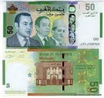 50 درهم لثلاث ملوك