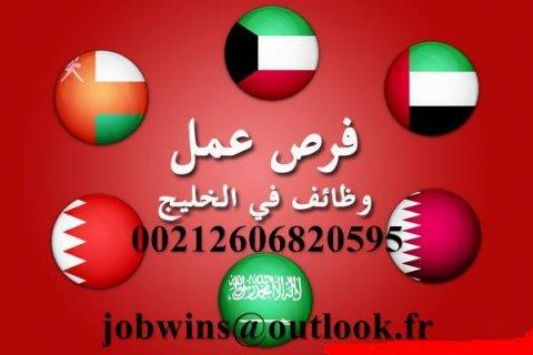 عقود عمل في جميع الأعمار لدول الخليج العربي رجال و نساء