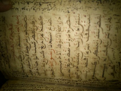 مخطوط قديم لصاحبه خليل ابن اسحاق ابن موسى ال