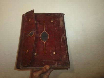 كتاب قديم غلاف ديالو من الجلد
