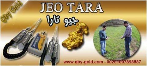 فقط فى مصراحدث الاجهزه الاستكشافيه تحت الارض www.qby-gold.com
