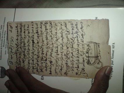 مخطوطات قديمة تتعلق بالارث وبيع الاراضي