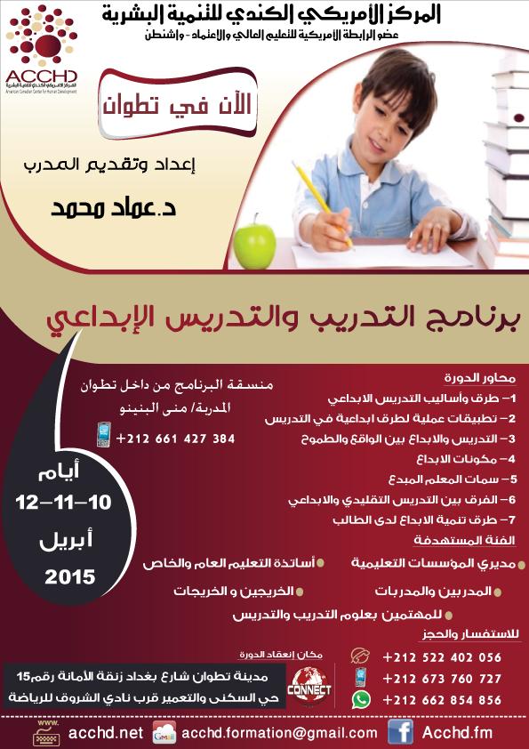 برنامج التدريب و التدريس الابداعي