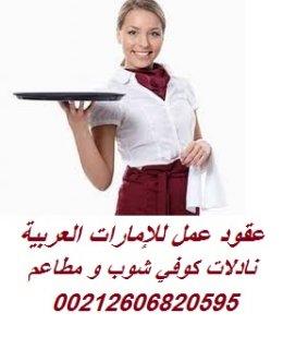 عقود عمل للإمارات العربية ـ نادلات كوفي شوب ـ
