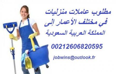 مطلوب عاملات منزليات  إلى المملكة العربية السعودية