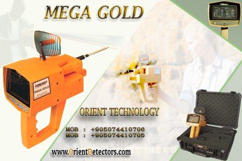 جهاز كشف الذهب (MEGA GOLD )