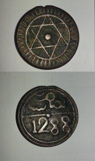 قطعة نقدية ذات نجمة سداسية نادرة تعود لسنة 1288