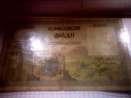 عملة نقدية ورقية قديمة جدا مغربية