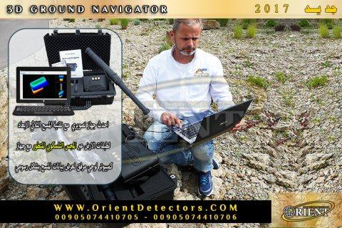جديد 2017 احدث جهاز الماني لكشف الذهب 3D Ground Navigator