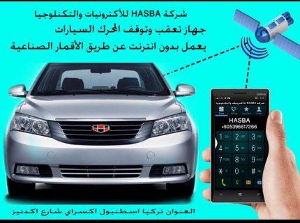 جهاز تتبع وتحكم بالسيارات عن بعد عبر القارات