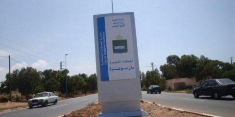ارض بمساحة m7000 في دار بوعزة  لمن يرغب في البناء مع تقاسم الارباح