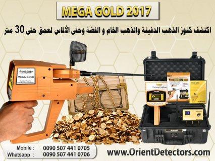 ميغا جولد 2017 جهاز كشف الذهب وكنوز الذهب
