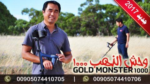 جهاز كشف الذهب الخام الافضل Gold Monster 1000