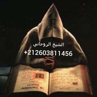 الشيخ الروحاني للاعمال الروحانية