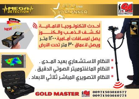 جهاز كشف الذهب التصويري جولد ستار GOLD STAR