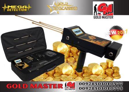 جهاز الكشف عن الذهب والمعادن جولد ستار