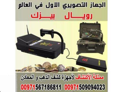 رويال بيزك الجهاز الأحدث لعمليات الكشف والتنقيب عن الذهب 00971509094023