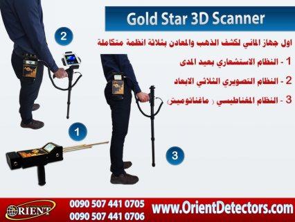 اكتشف كنوز الذهب وجميع المعادن مع جهاز Gold Star 3D Scanner