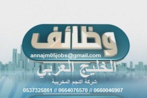 شركة النجم المغربية لوظائف الخليج العربي