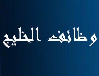 مطلوب حرفيين زليج و رخام و بناء للعمل بالخليج العربي