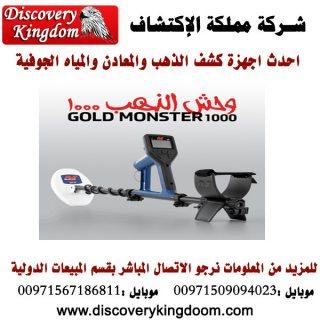 أحدث أجهزة البحث عن الذهب وحش الذهب 1000