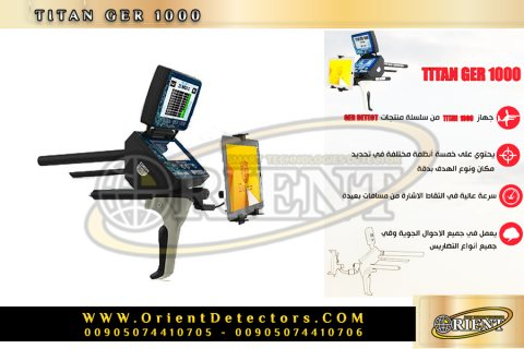 اول جهاز في العالم يجمع جميع طرق البحث عن الذهب في جهاز واحد  تيتان جير 1000
