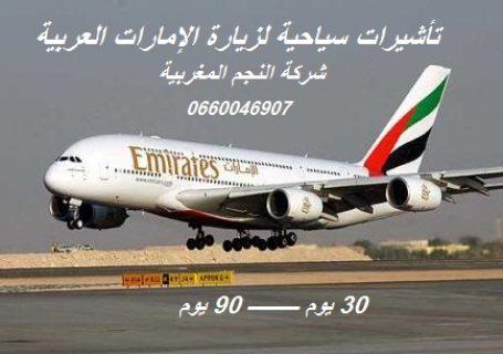 تأشيرات سياحية للإمارات العربية رجال و نساء