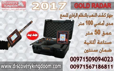 للبيع أجهزة الكشف والتنقيب عن الذهب جولد رادار