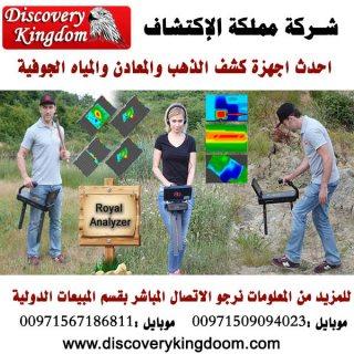 جهاز كشف الذهب للبيع في المغرب 00971509094023