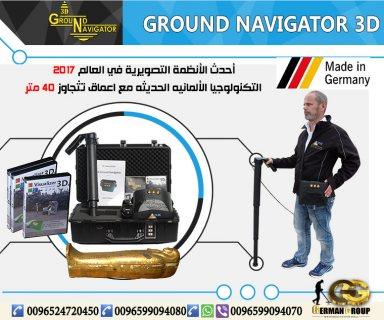 اجهزة كشف الذهب والمعادن والكنوز جراوند نافيجيتور 2018