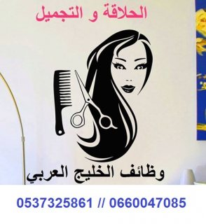عقود عمل في مجال الحلاقة بالخليج العربي