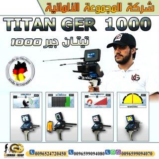 افضل جهاز كشف الذهب والمعادن معجزة العصر الحديث تيتان 1000