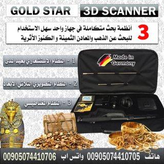 جهاز كشف الذهب في المغرب 2018 - جولد ستار ثري دي سكانر - شحن مجاني