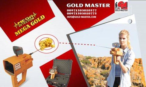 جهاز التنقيب عن الذهب فى المغرب   جهاز كشف الذهب الخام الالماني ميجا جولد