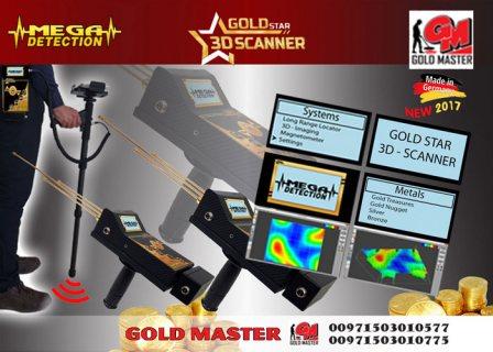 جهاز كشف الذهب جولد ستار | جهاز كشف الذهب فى المغرب
