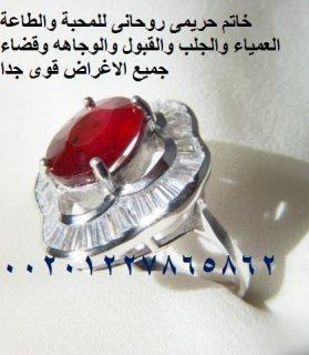 الجلب والمحبة والطاعة العمياء ورد المطلقة مهما كان سبب الطلاق00201227865862