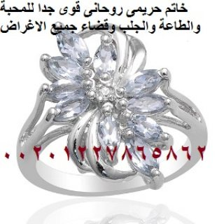 الخاتم الروحاني قوى للمحبة والطاعة العمياء والجلب ولجميع الأغراض00201227865862