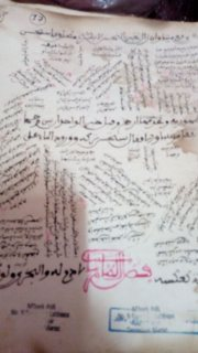 مخطوطات أثرية قديمة