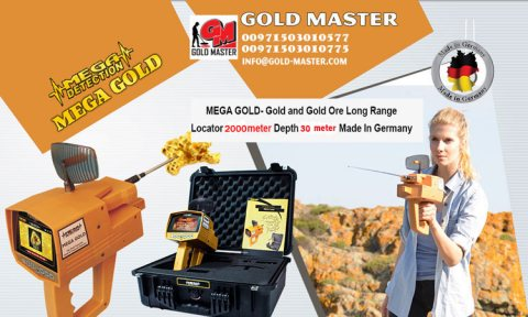 MEGA GOLD 2018 | اجهزة كشف الذهب فى المغرب 2018