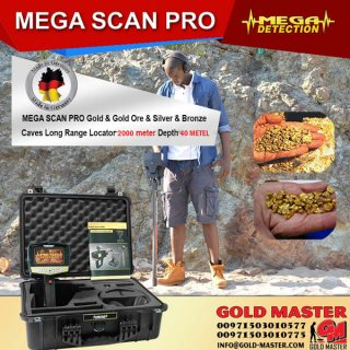 مميزات تكنولوجيا جهاز ميجا سكان برو فى النسخه الجديده MEGA SCAN PRO